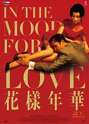 IN THE MOOD FOR LOVE - V.O.S. - 4K
